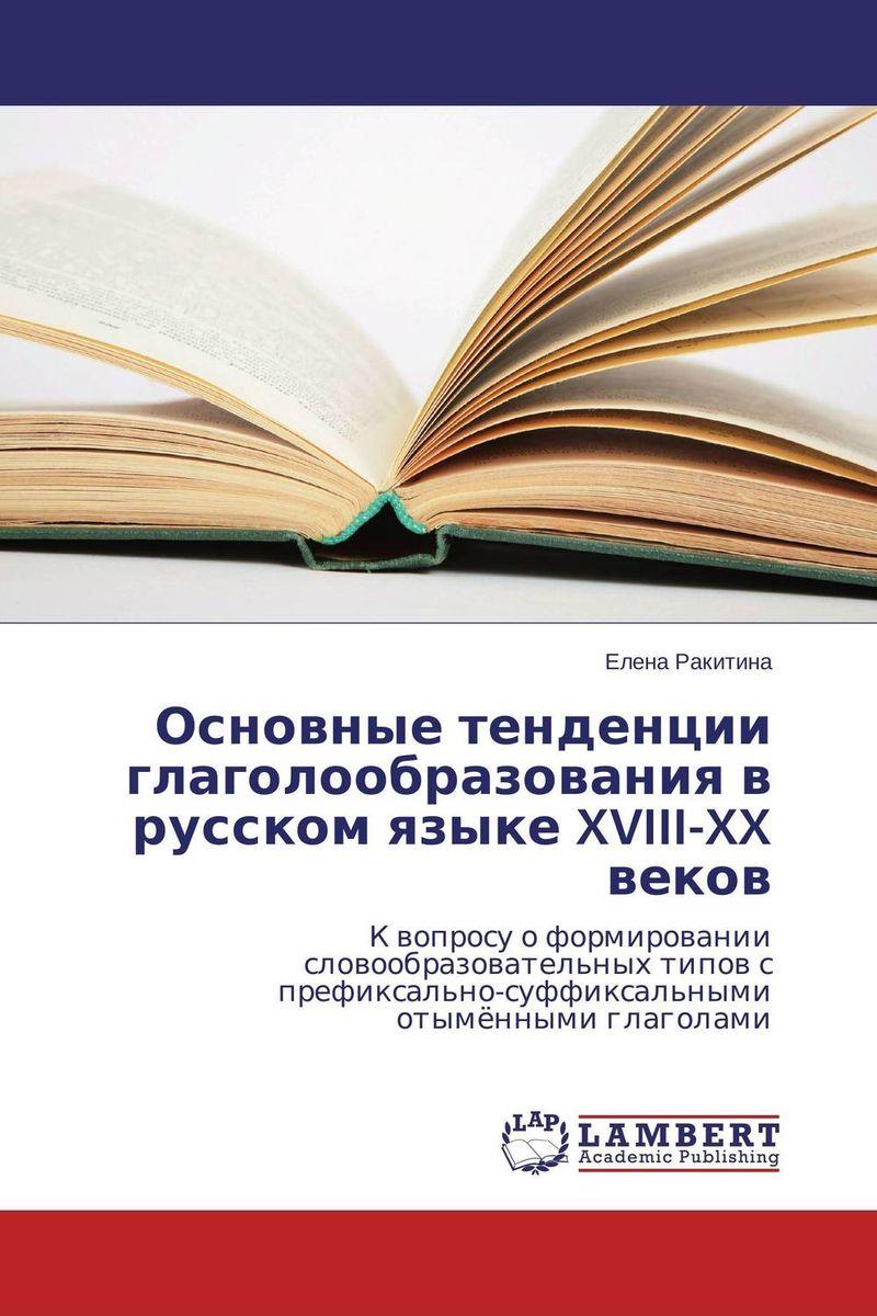 Основные тенденции глаголообразования в русском языке XVIII-XX веков электрокамины в обрамлении jamaica в спб