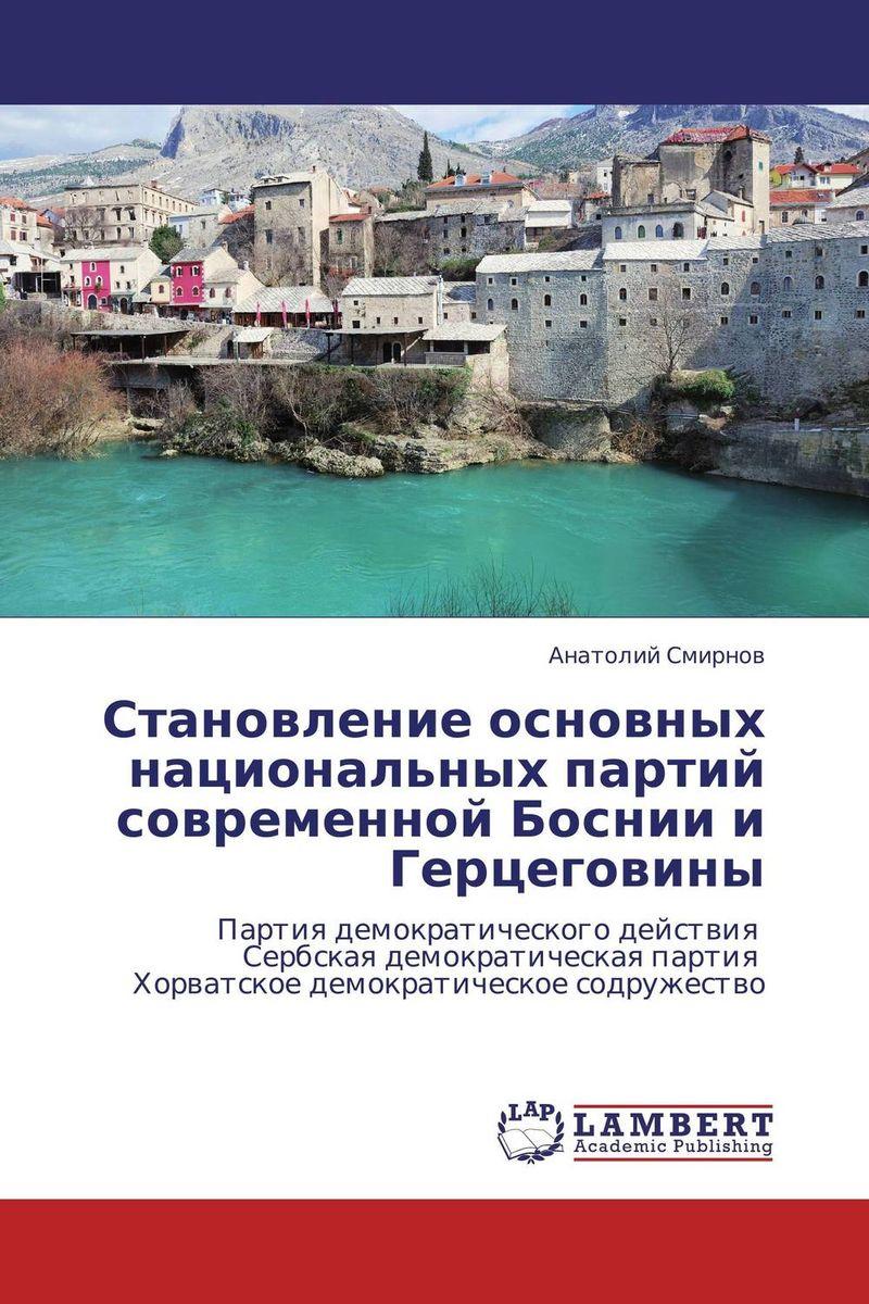 Становление основных национальных партий современной Боснии и Герцеговины nobrand сдп 01 02