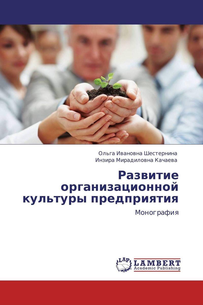 Развитие организационной культуры предприятия