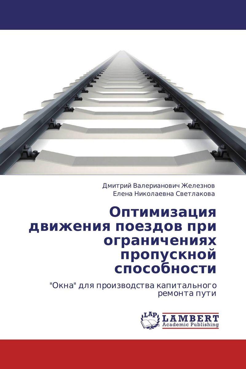 Оптимизация движения поездов при ограничениях пропускной способности расписание поездов ржд москва анапа купить