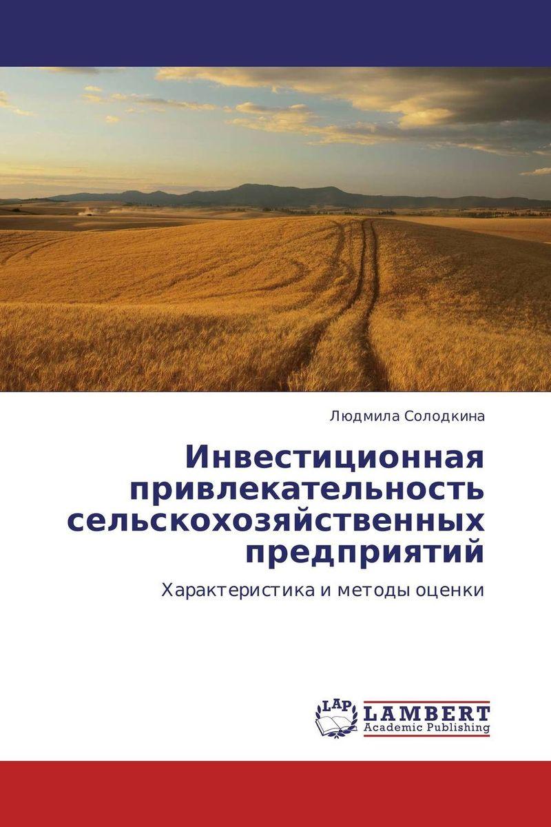 Инвестиционная привлекательность сельскохозяйственных предприятий