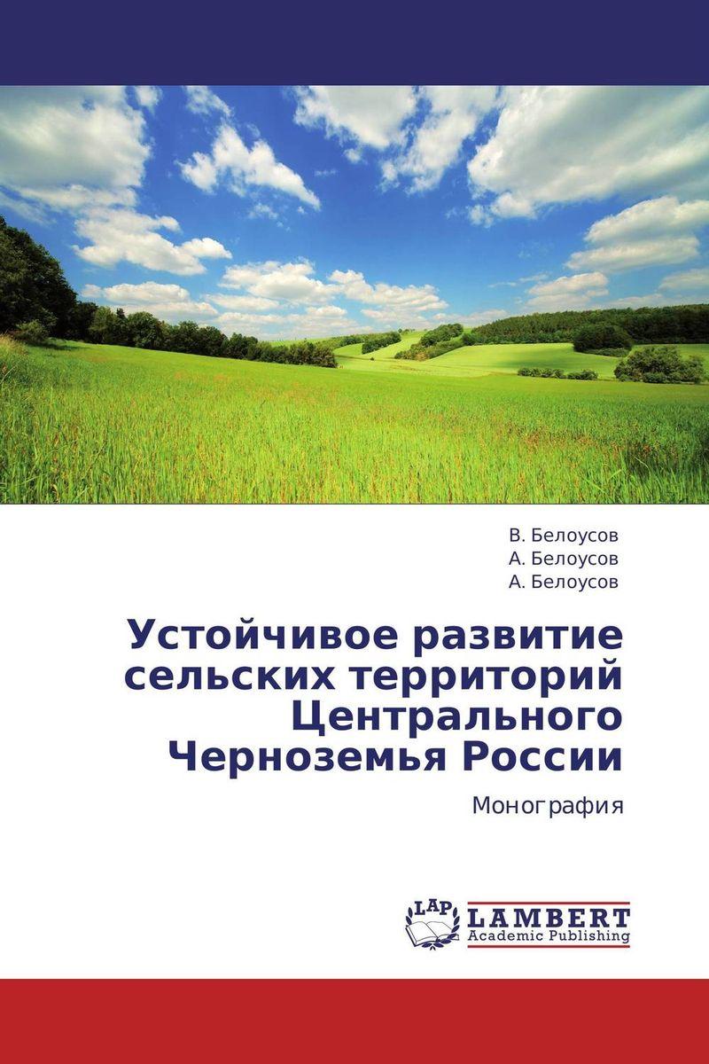 Устойчивое развитие сельских территорий Центрального Черноземья России