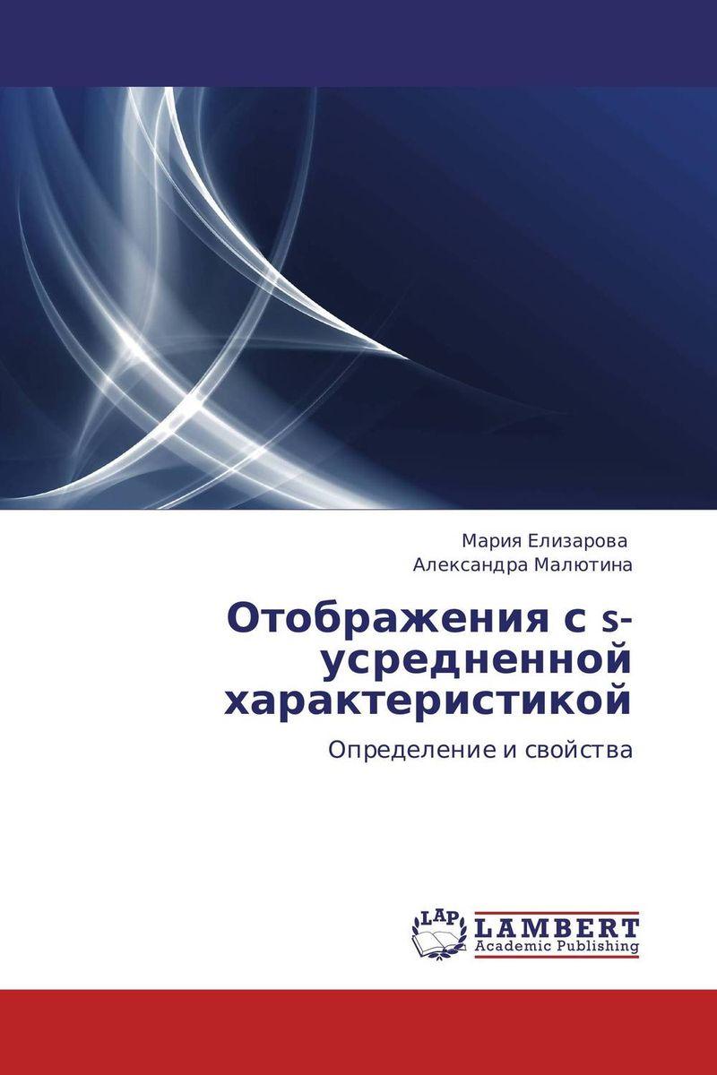 Отображения с s-усредненной характеристикой жадан с в ворошиловград