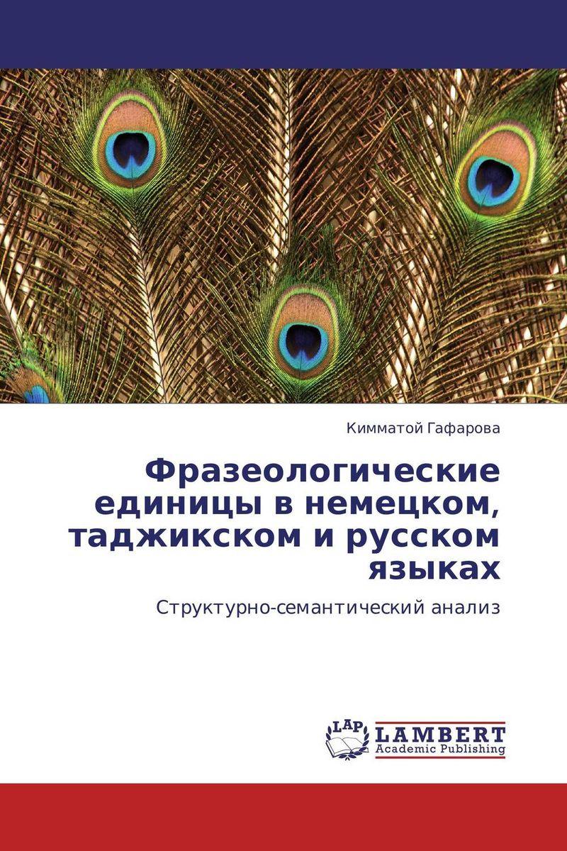 Фразеологические единицы в немецком, таджикском и русском языках двигатель 1мз фе в красноярске