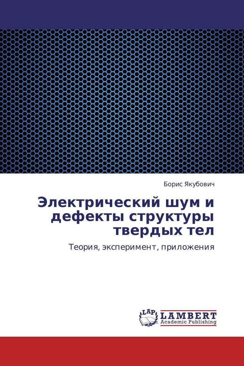 Электрический шум и дефекты структуры твердых тел в москве и области максискутер sym 200 карбюратор цена