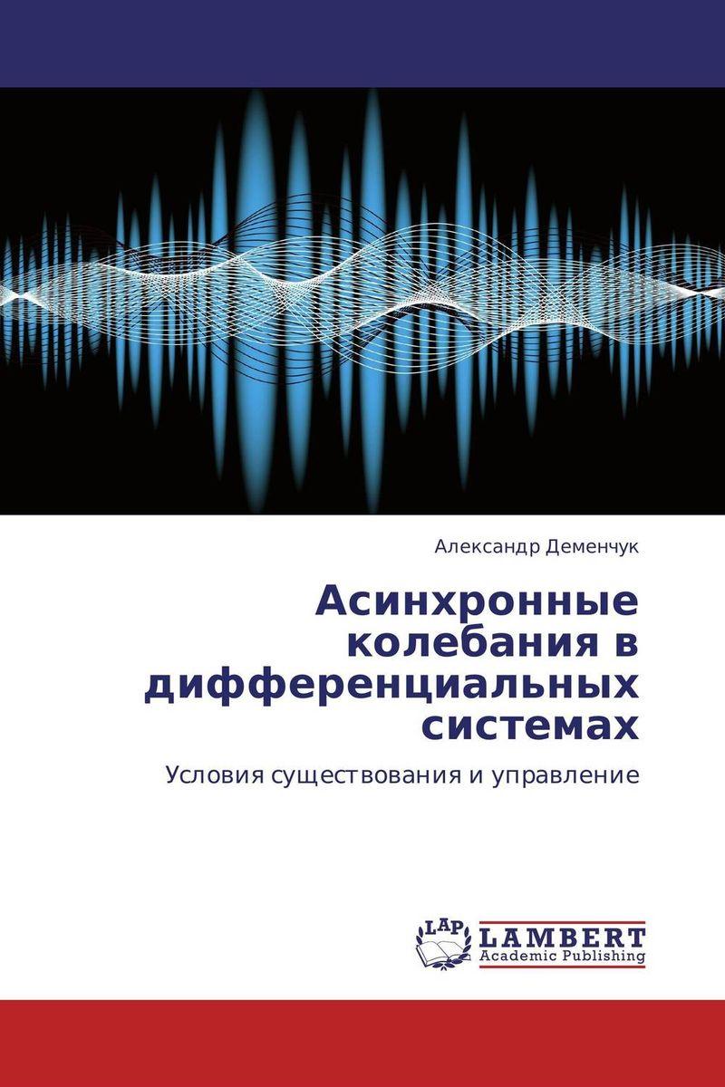 Асинхронные колебания в дифференциальных системах каримжан шaкиров судебнaя экспертология проблемы и решения от теории – к прaктике