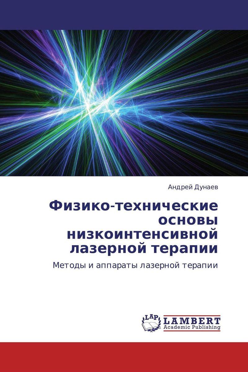 Физико-технические основы низкоинтенсивной лазерной терапии д р назального ринит лечение инструмент 2 поколение приборов полупроводниковой лазерной терапии аппарат домашнего лечения god b