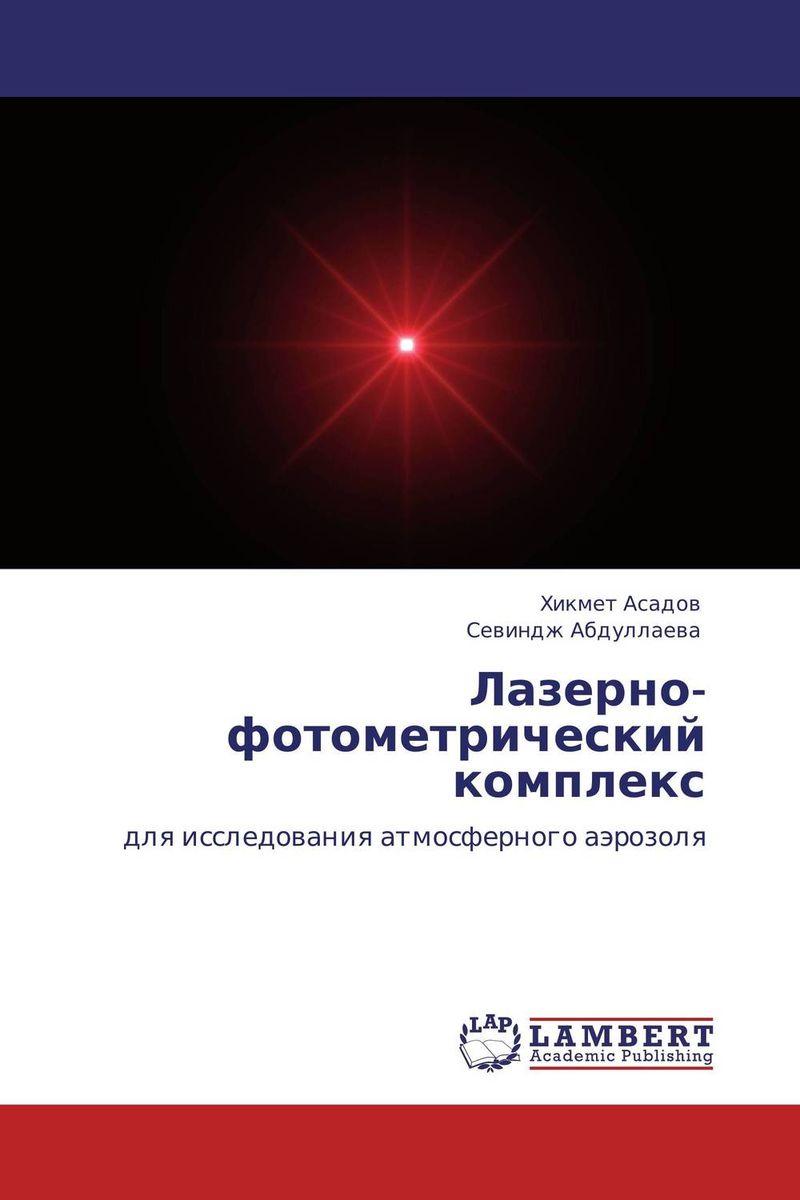 Лазерно-фотометрический комплекс данные дистанционного зондирования земли