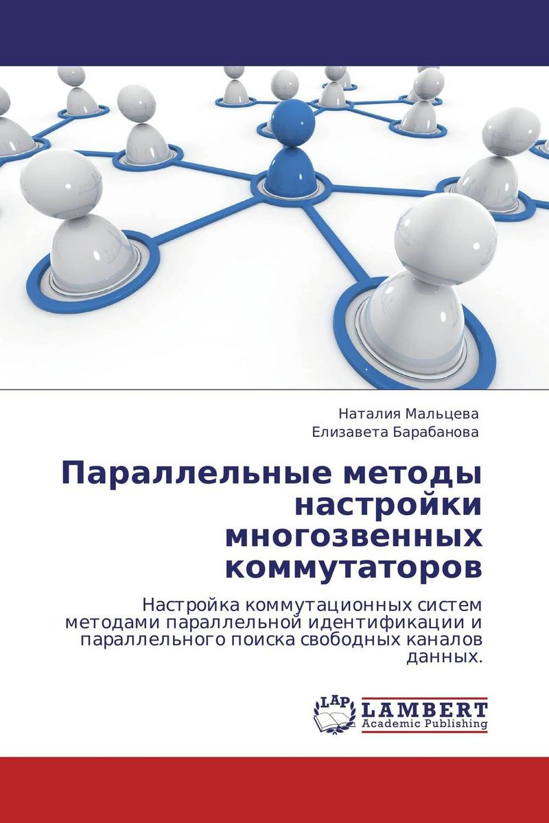 Параллельные методы настройки многозвенных коммутаторов автоматические системы коммутации