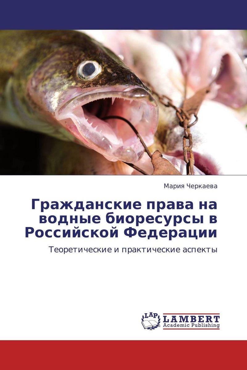 Гражданские права на водные биоресурсы в Российской Федерации защита интеллектуальных авторских прав гражданско правовыми способами
