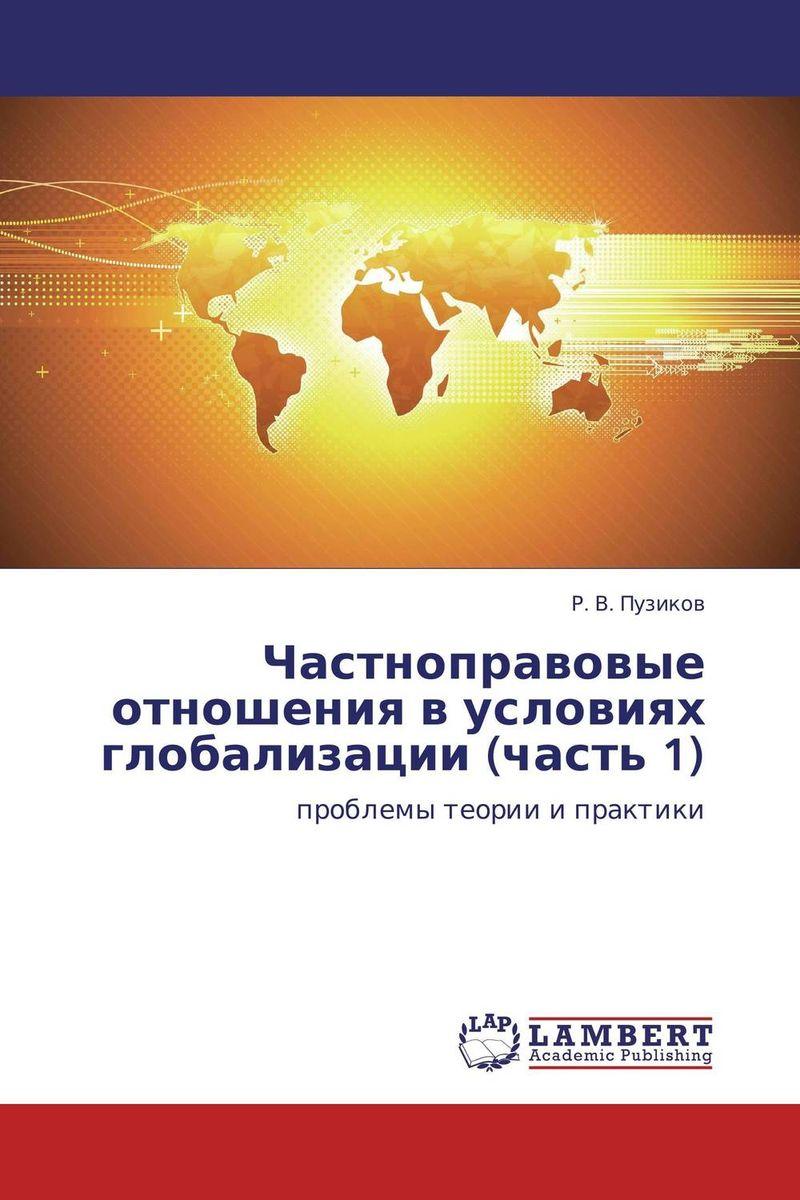 Частноправовые отношения в условиях глобализации (часть 1)