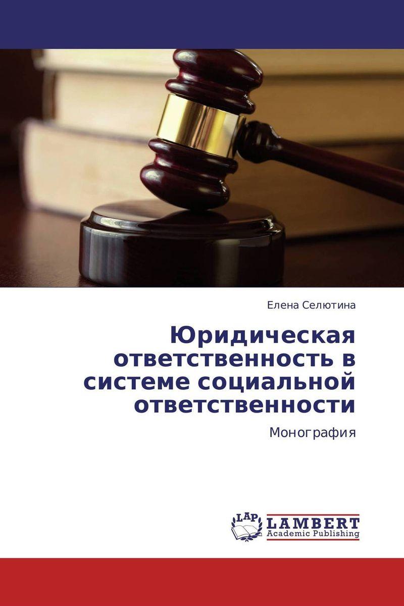 Юридическая ответственность в системе социальной ответственности формирование социальной ответственности студента