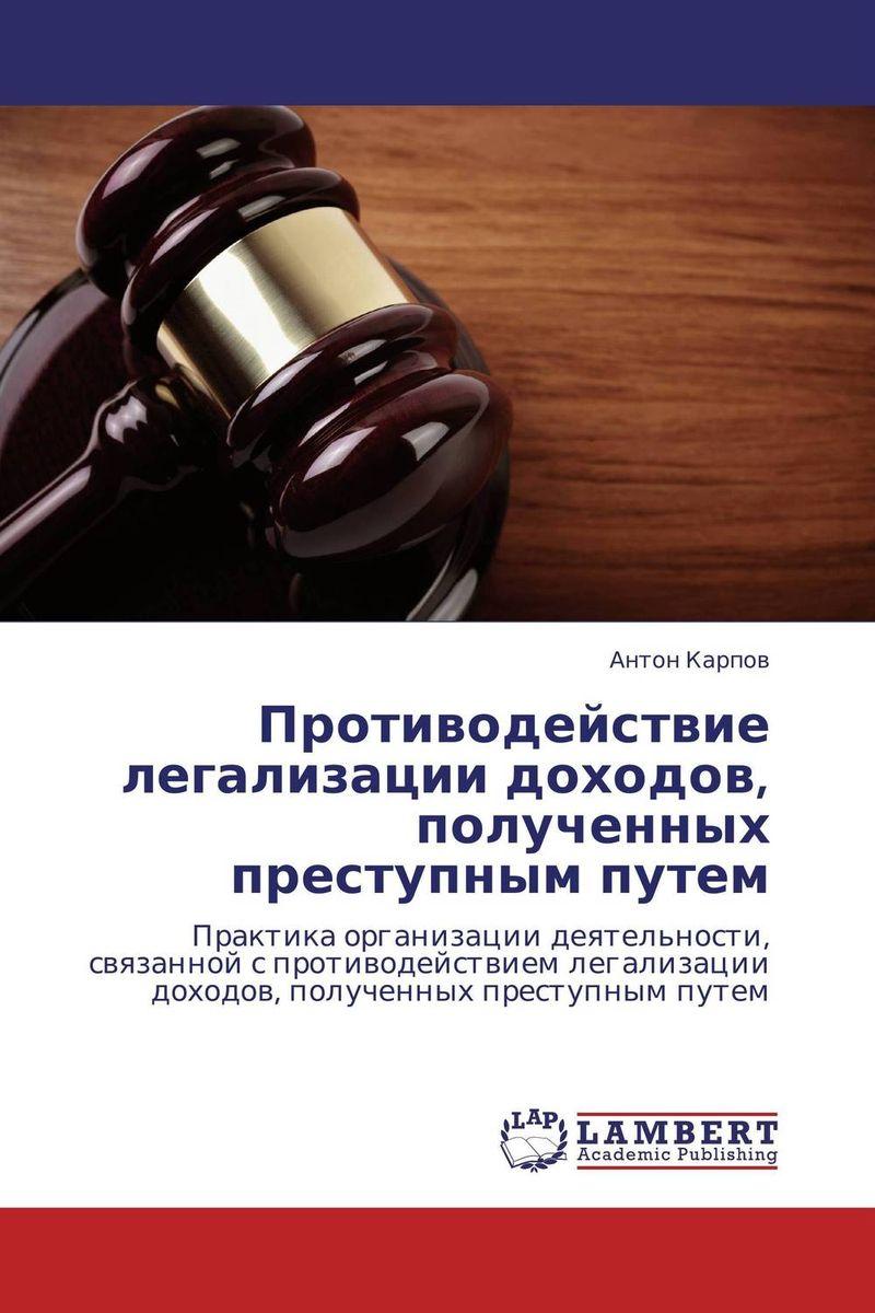 Противодействие легализации доходов, полученных преступным путем