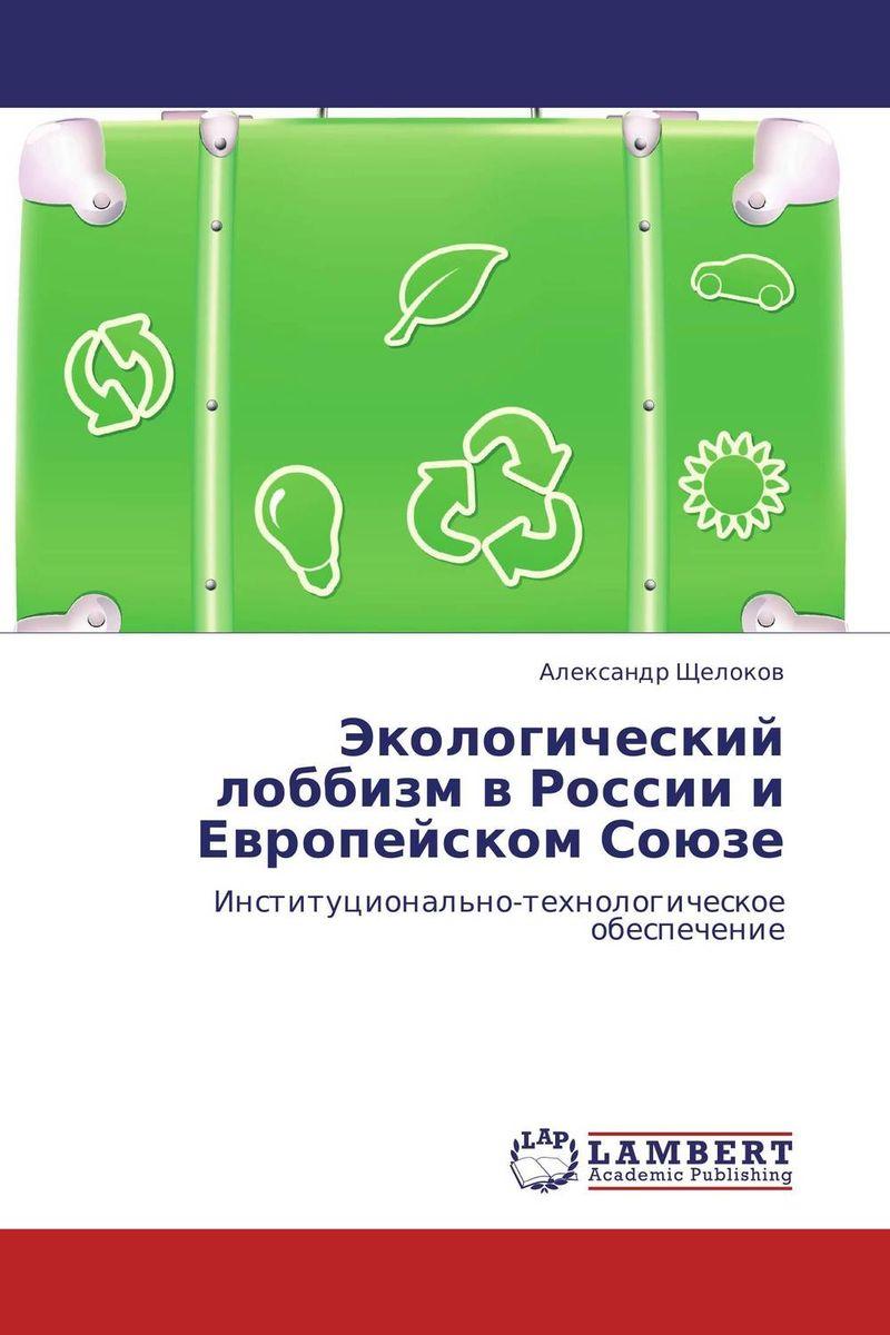 Экологический лоббизм в России и Европейском Союзе