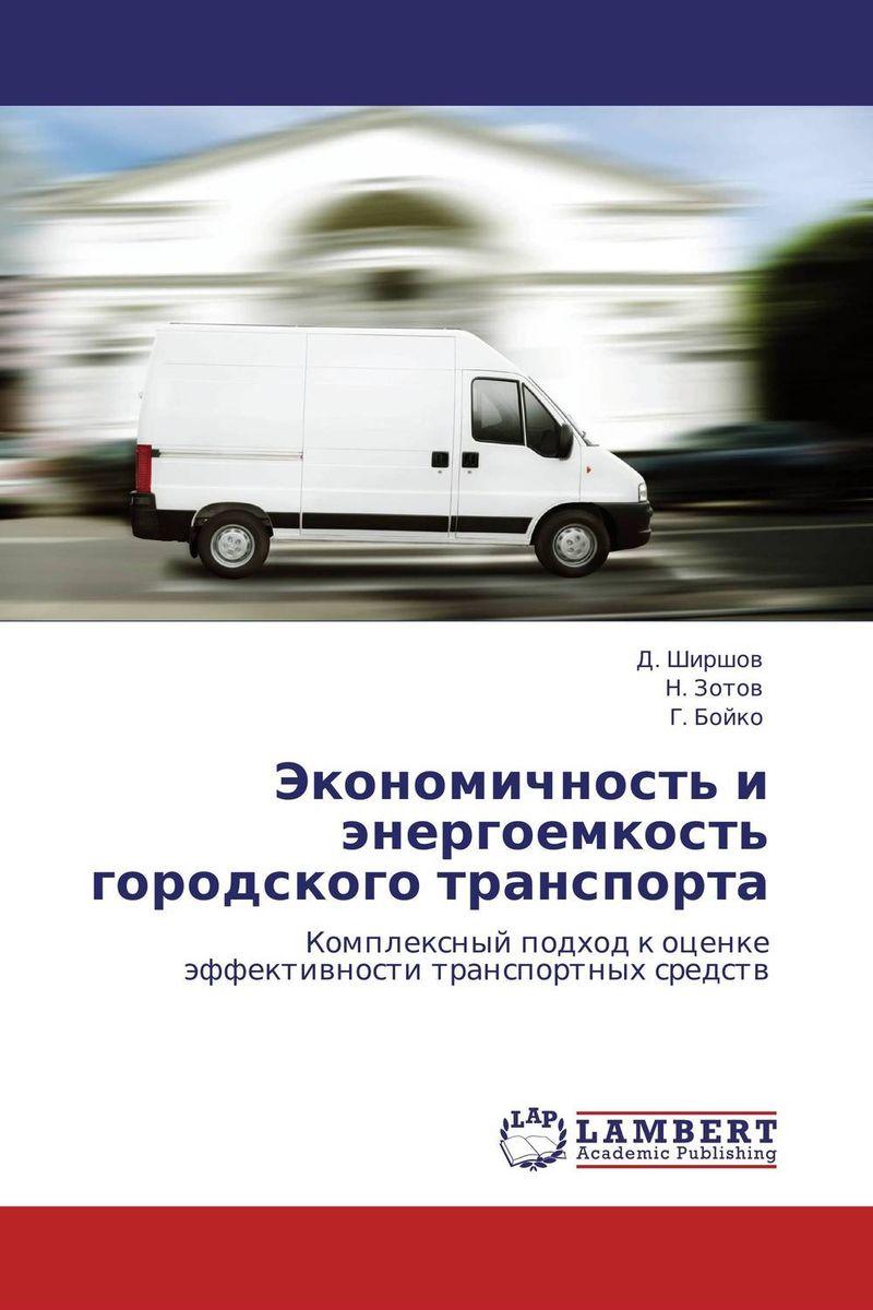 Фото Экономичность и энергоемкость городского транспорта атс