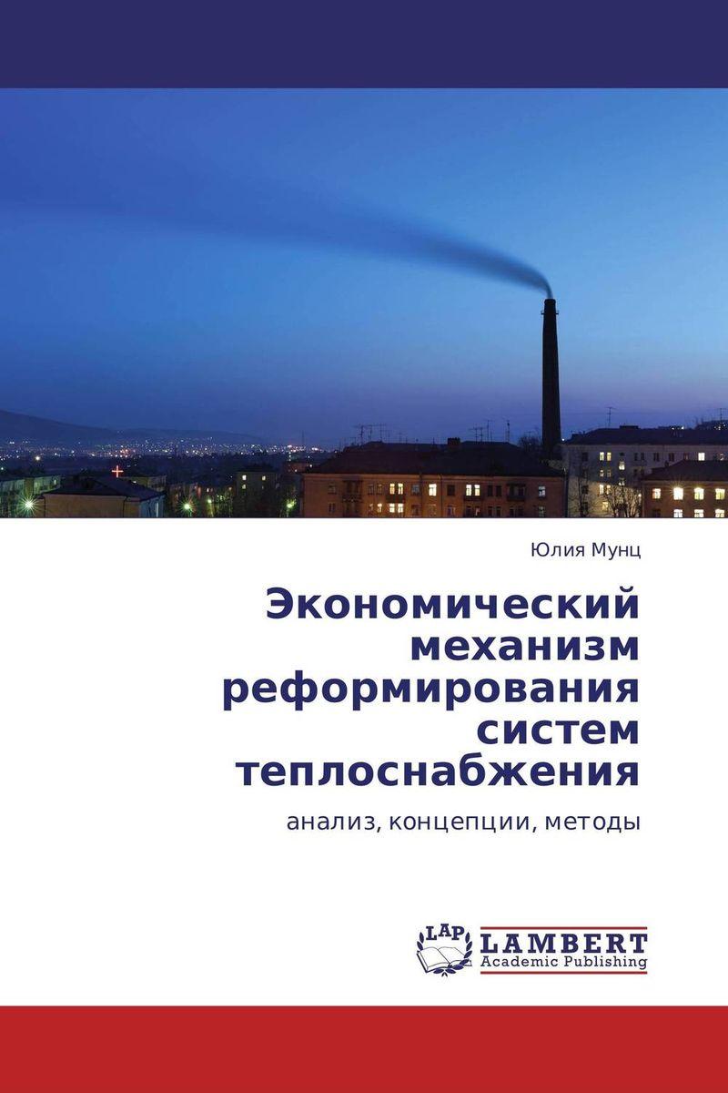 Экономический механизм реформирования систем теплоснабжения
