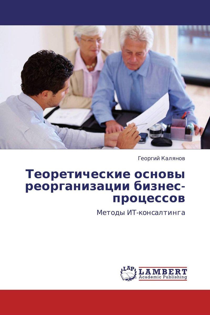 Теоретические основы реорганизации бизнес-процессов купить готовый бизнес в бургасе