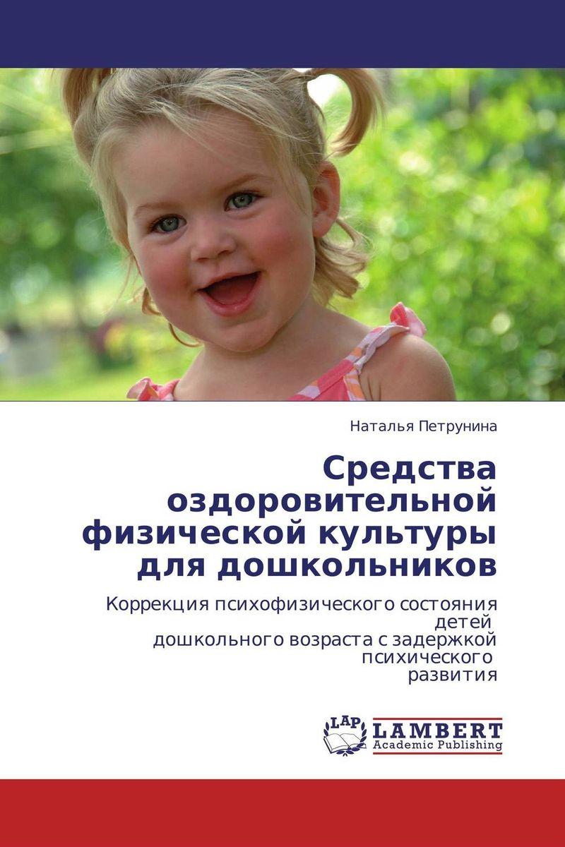 Средства оздоровительной физической культуры для дошкольников