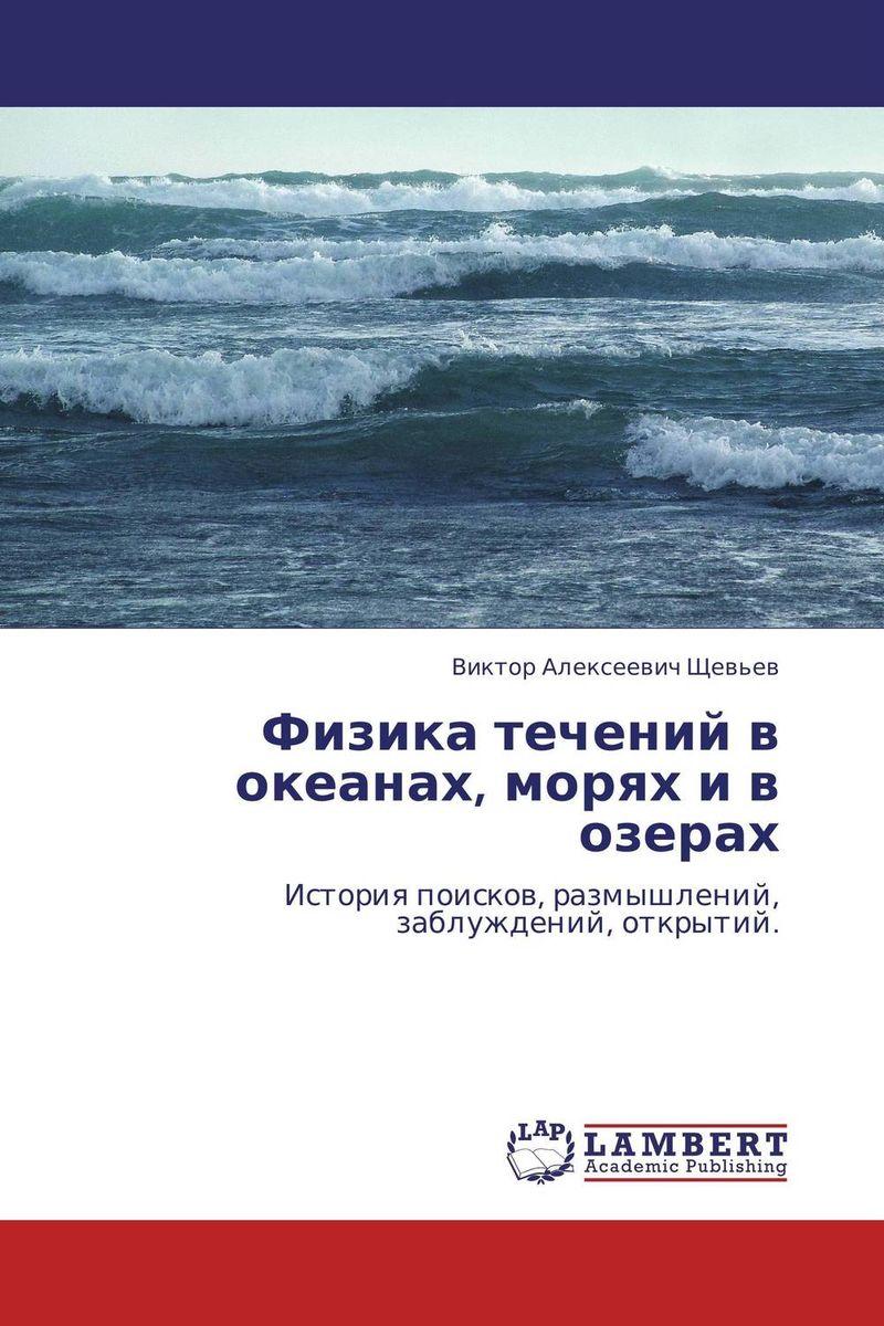 Физика течений в океанах, морях и в озерах литературная москва 100 лет назад