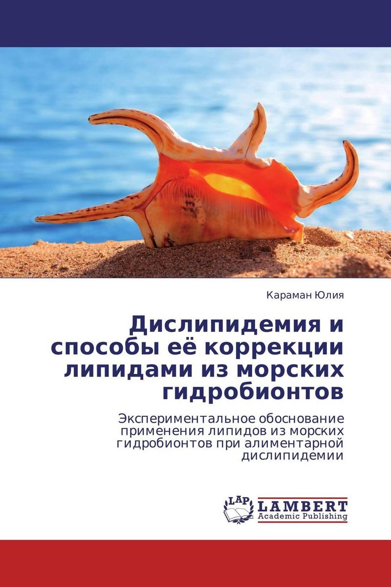 Дислипидемия и способы её коррекции липидами из морских гидробионтов бад латл в украине