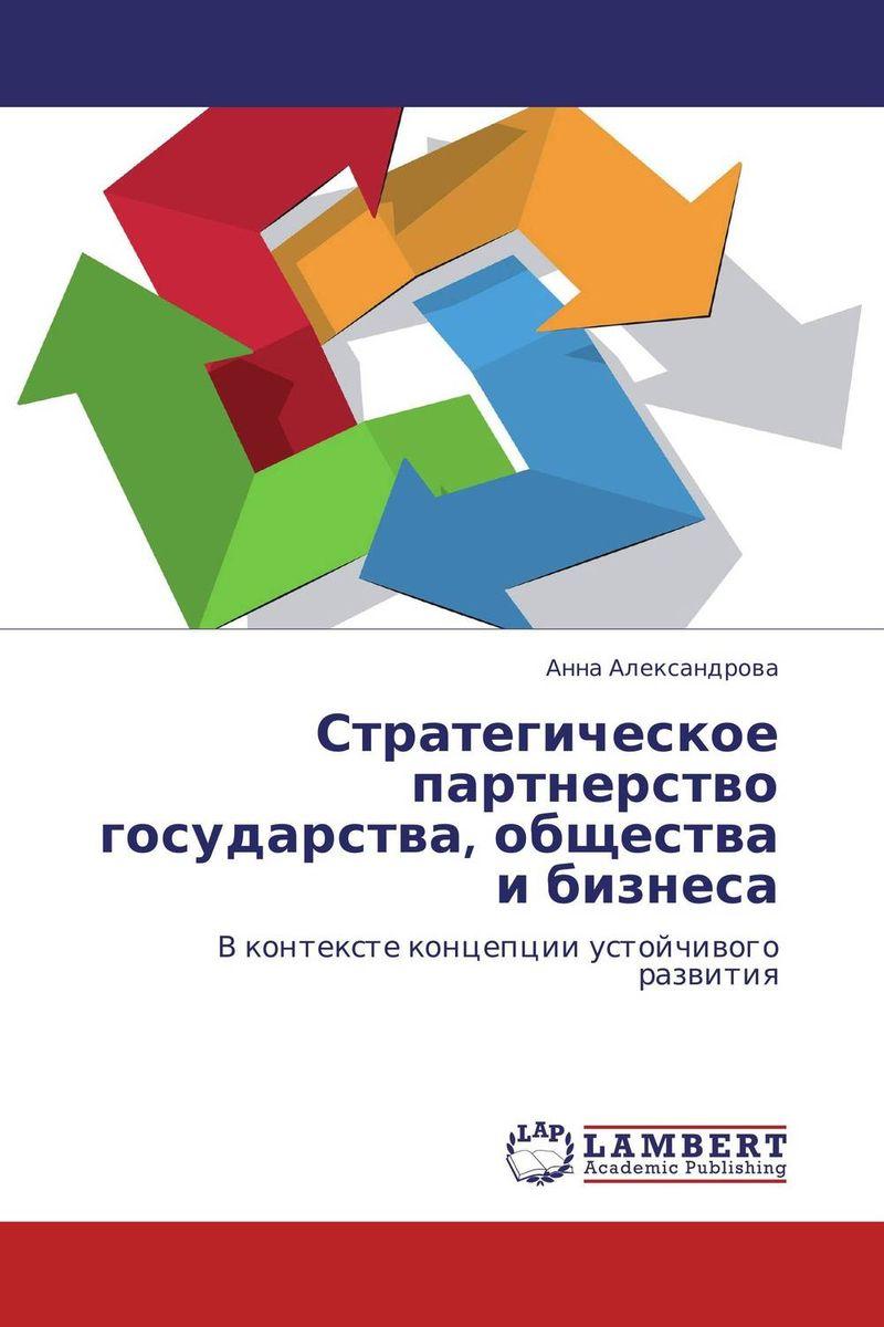 Стратегическое партнерство государства, общества и бизнеса