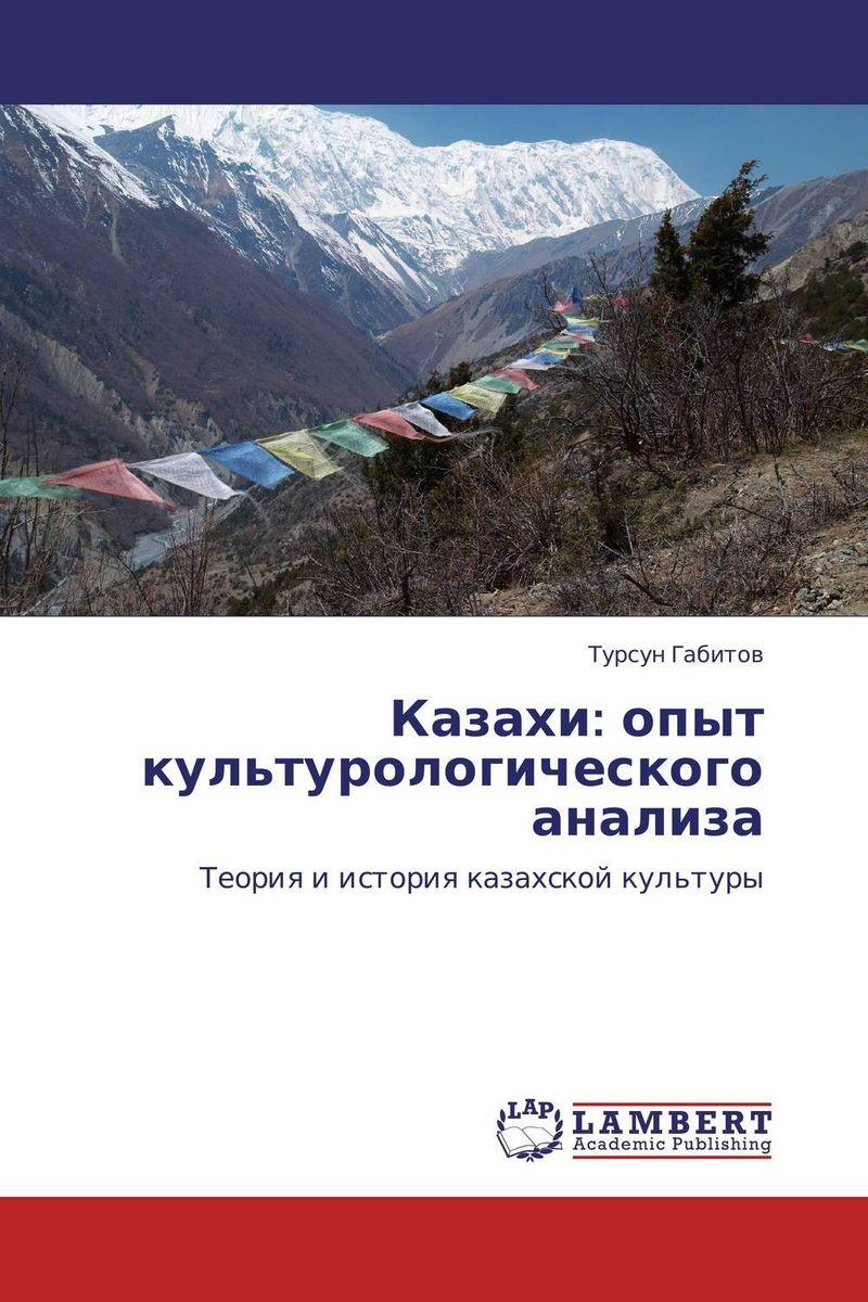 Казахи: опыт культурологического анализа