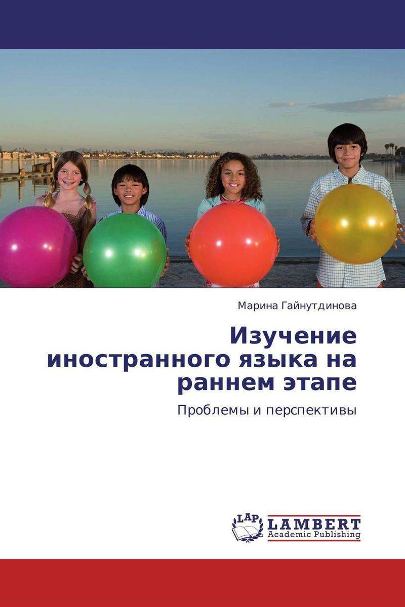 Изучение иностранного языка на раннем этапе