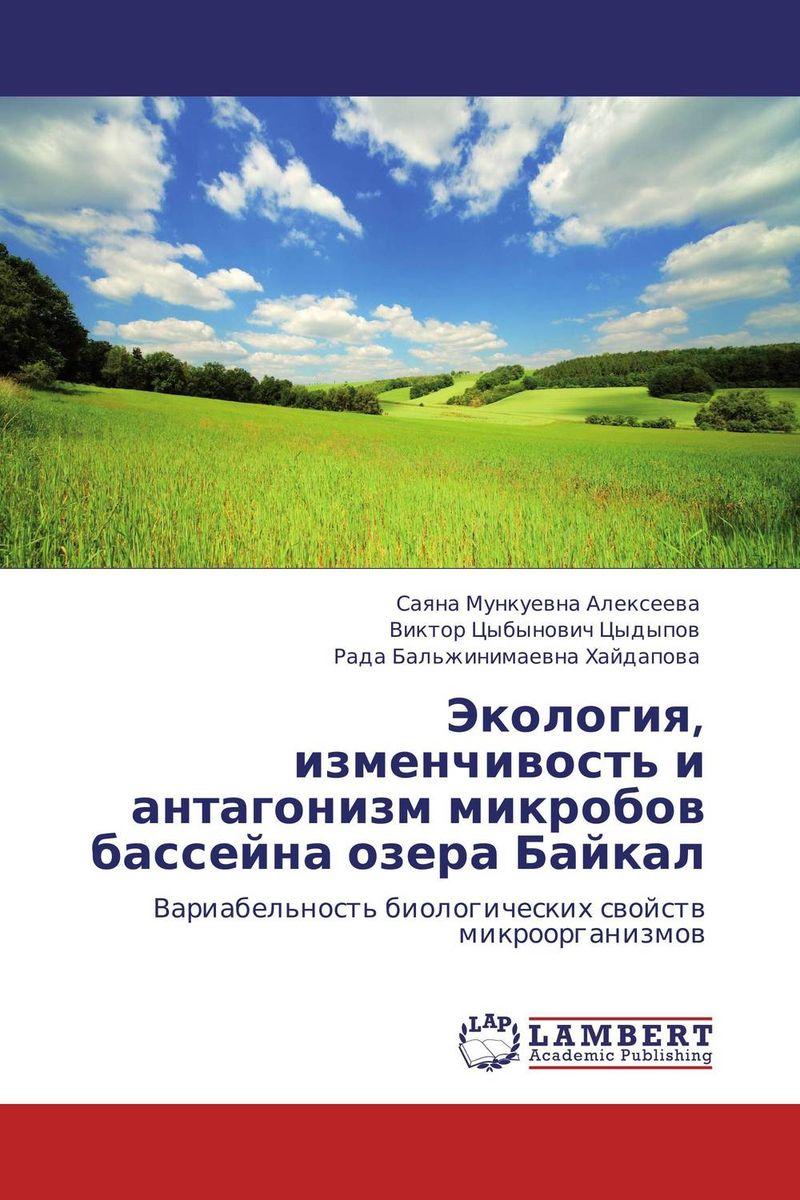 Экология, изменчивость и антагонизм микробов бассейна озера Байкал
