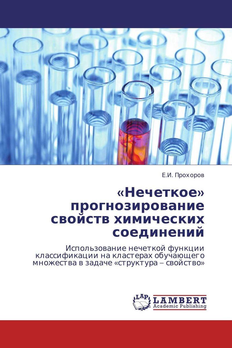 «Нечеткое» прогнозирование свойств химических соединений ханкук фрикса на ладу гранту