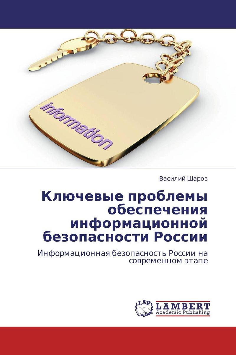 Ключевые проблемы обеспечения информационной безопасности России нестеров с основы информационной безопасности