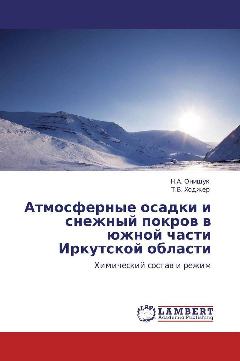 Атмосферные осадки и снежный покров в южной части Иркутской области