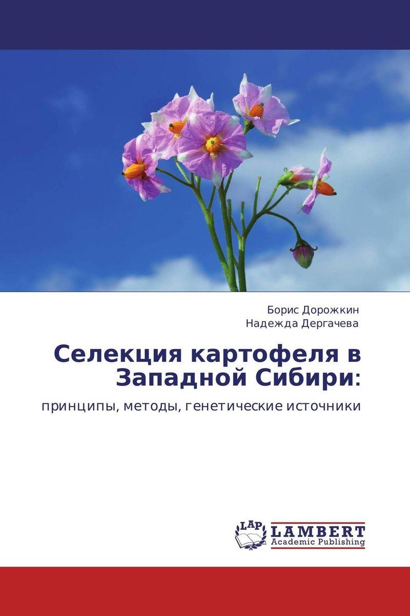 Селекция картофеля в Западной Сибири: в казахстане мини клубни картофеля