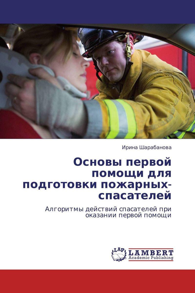 Основы первой помощи для подготовки пожарных-спасателей экспедиция первой помощи