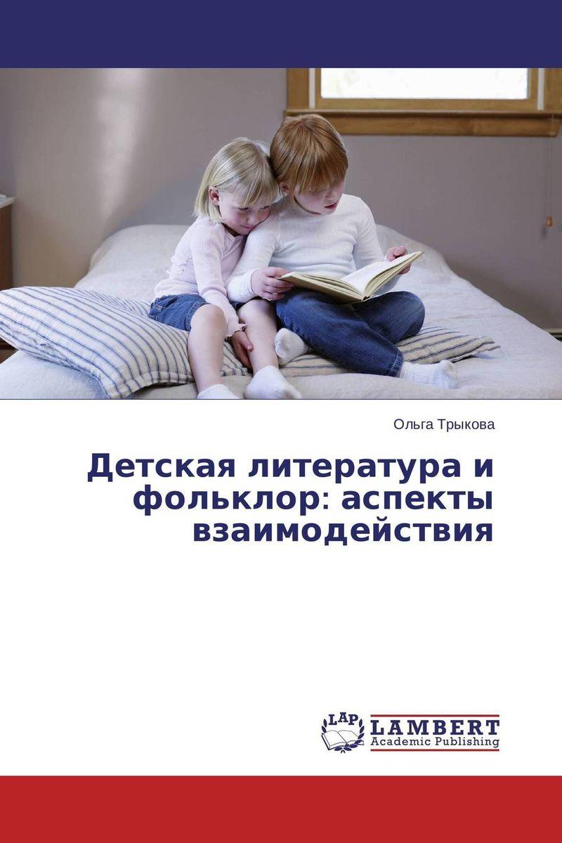 Детская литература и фольклор: аспекты взаимодействия сборник статей славянский и балканский фольклор виноградье