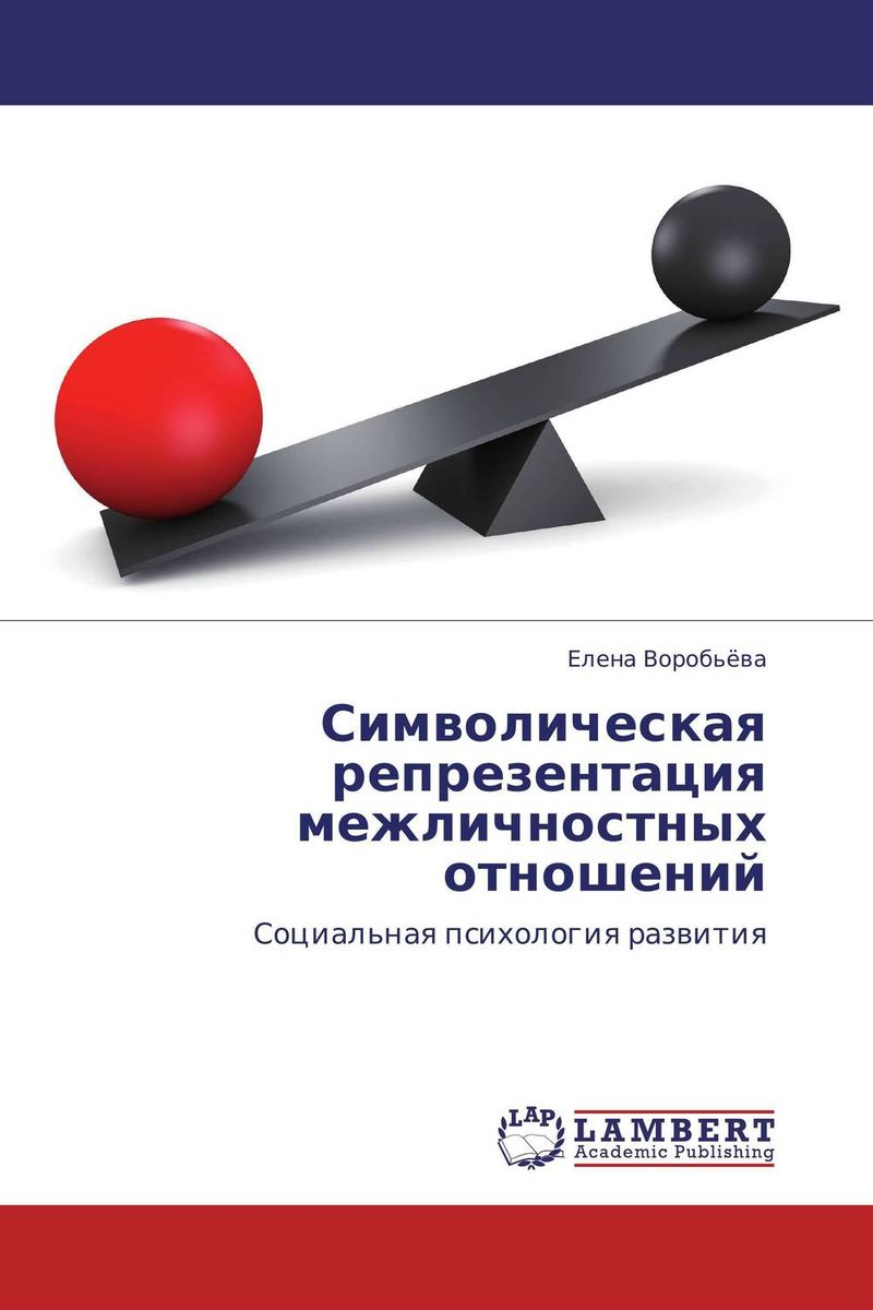Символическая репрезентация межличностных отношений вигантол в аптеках красноярска