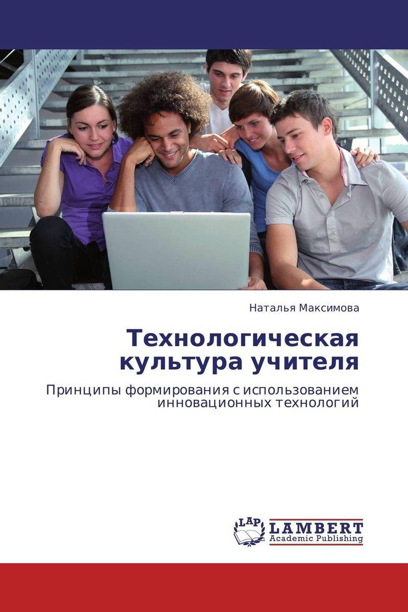 Технологическая культура учителя использование артпедагогических технологий в коррекционной работе