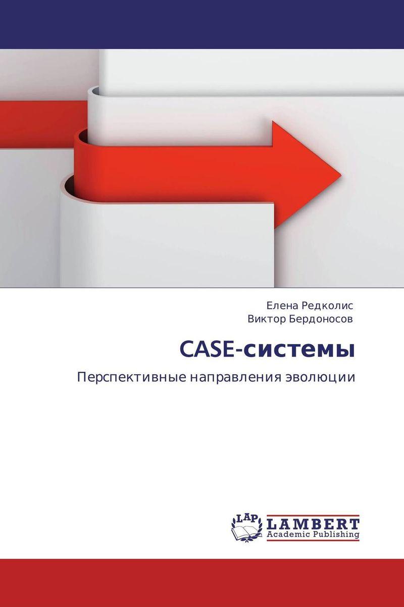 CASE-системы действующий бизнес в челябинске
