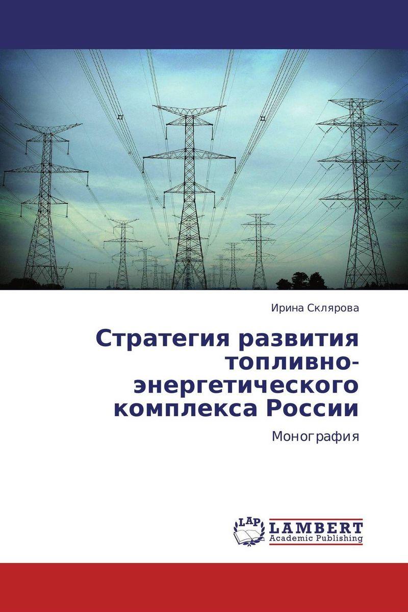 Стратегия развития топливно-энергетического комплекса России