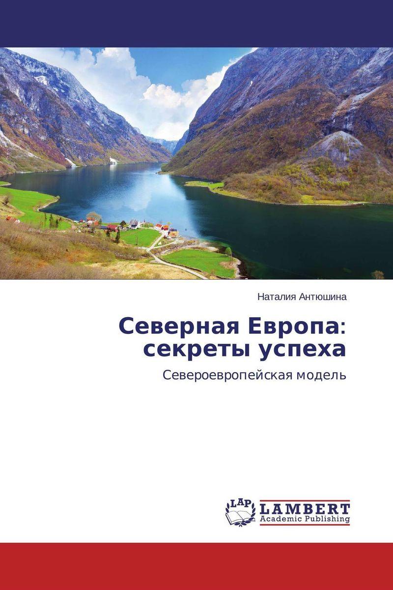 Северная Европа: секреты успеха europa европа фотографии жорди бернадо