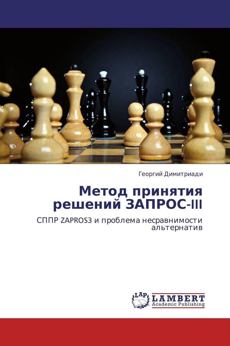 Метод принятия решений ЗАПРОС-III