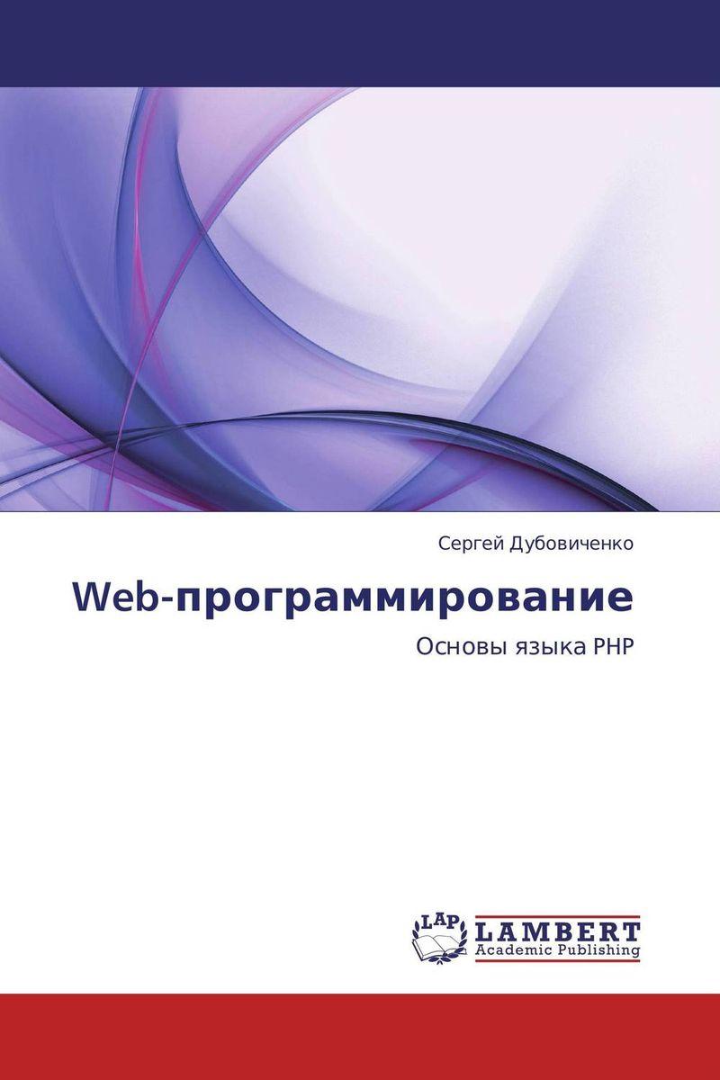 Web-программирование