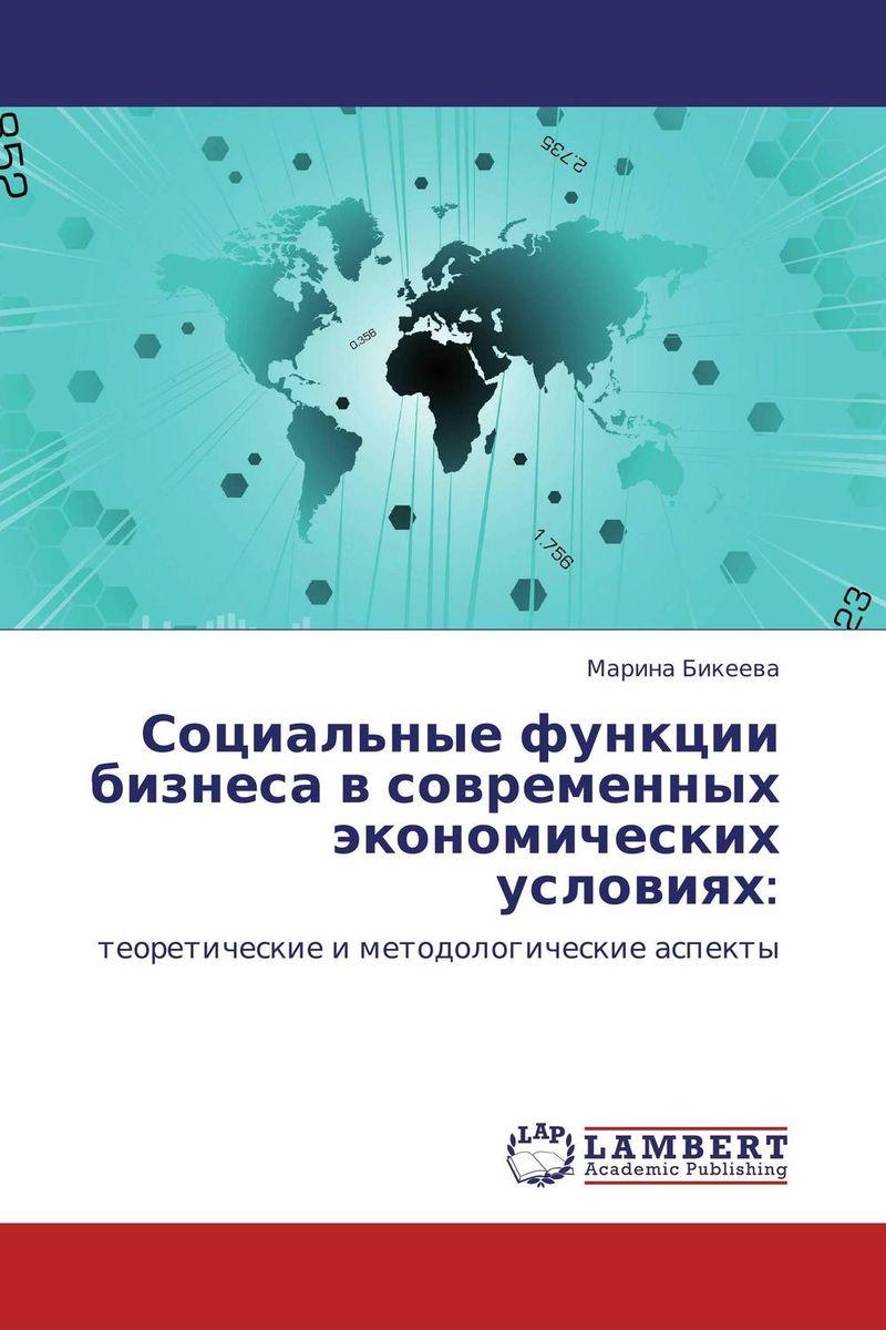 Социальные функции бизнеса в современных экономических условиях: формирование социальной ответственности студента