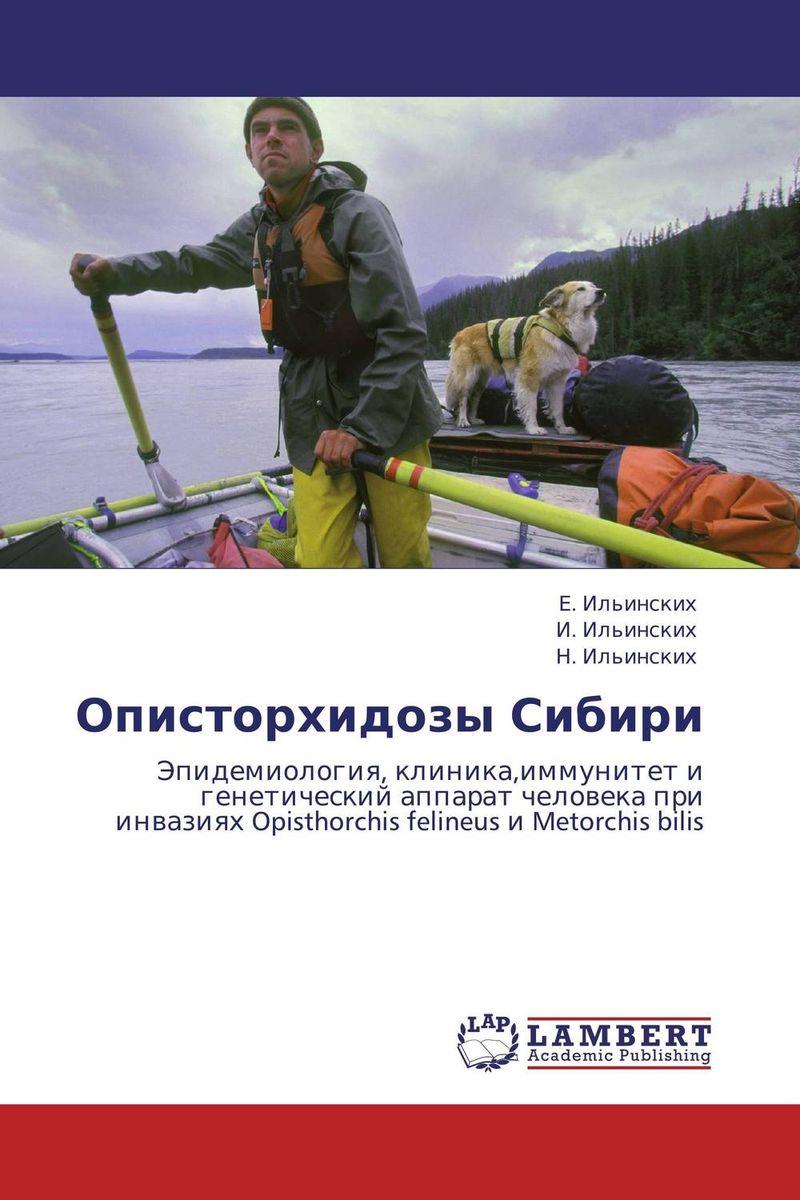 Описторхидозы Сибири е ильинских и ильинских und н ильинских описторхидозы сибири