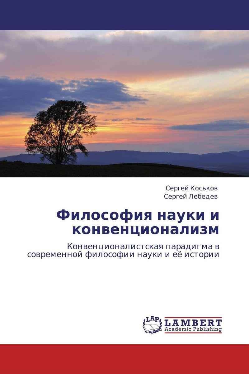 Философия науки и конвенционализм в г борзенков философия науки на пути к единству науки