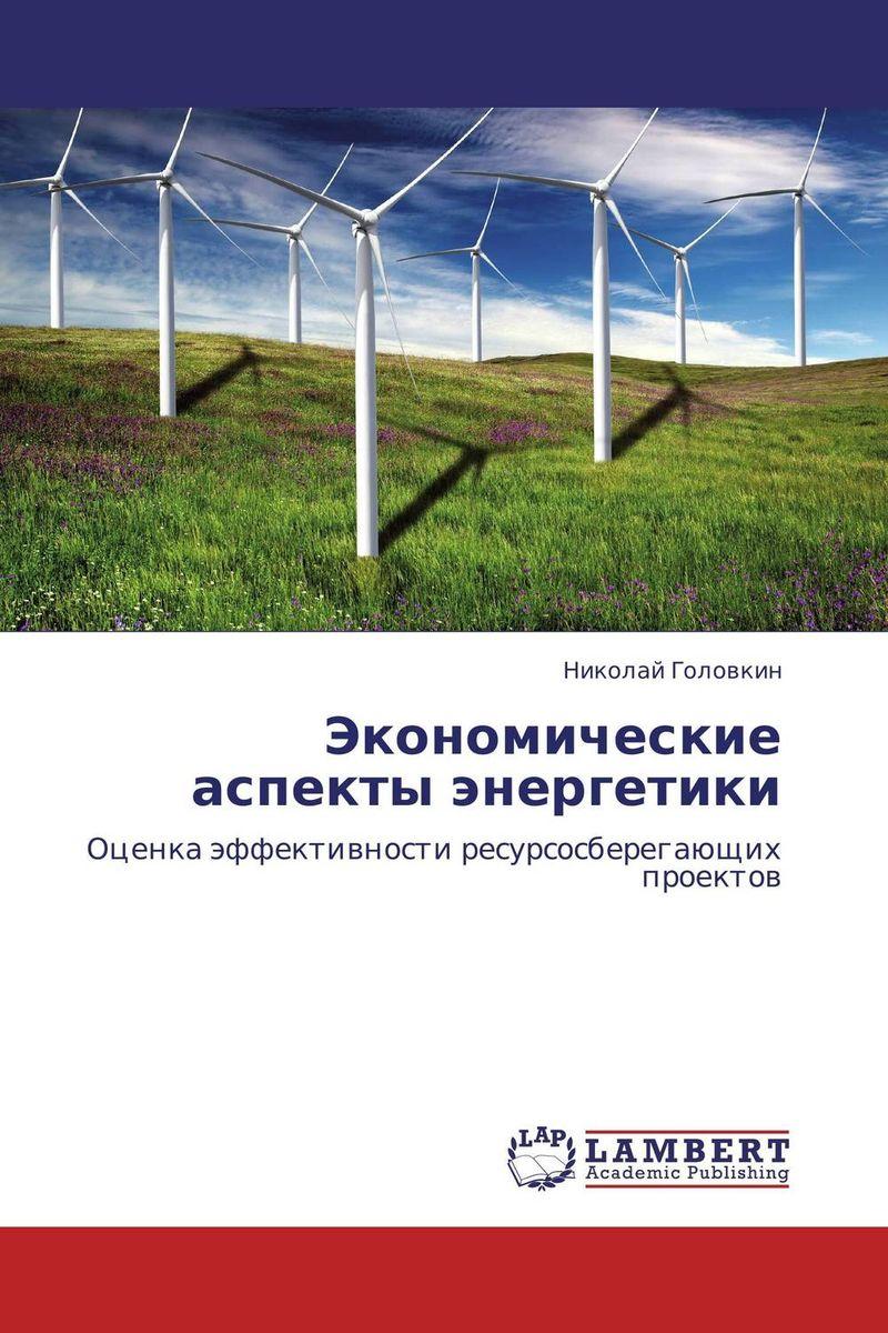 Экономические аспекты энергетики