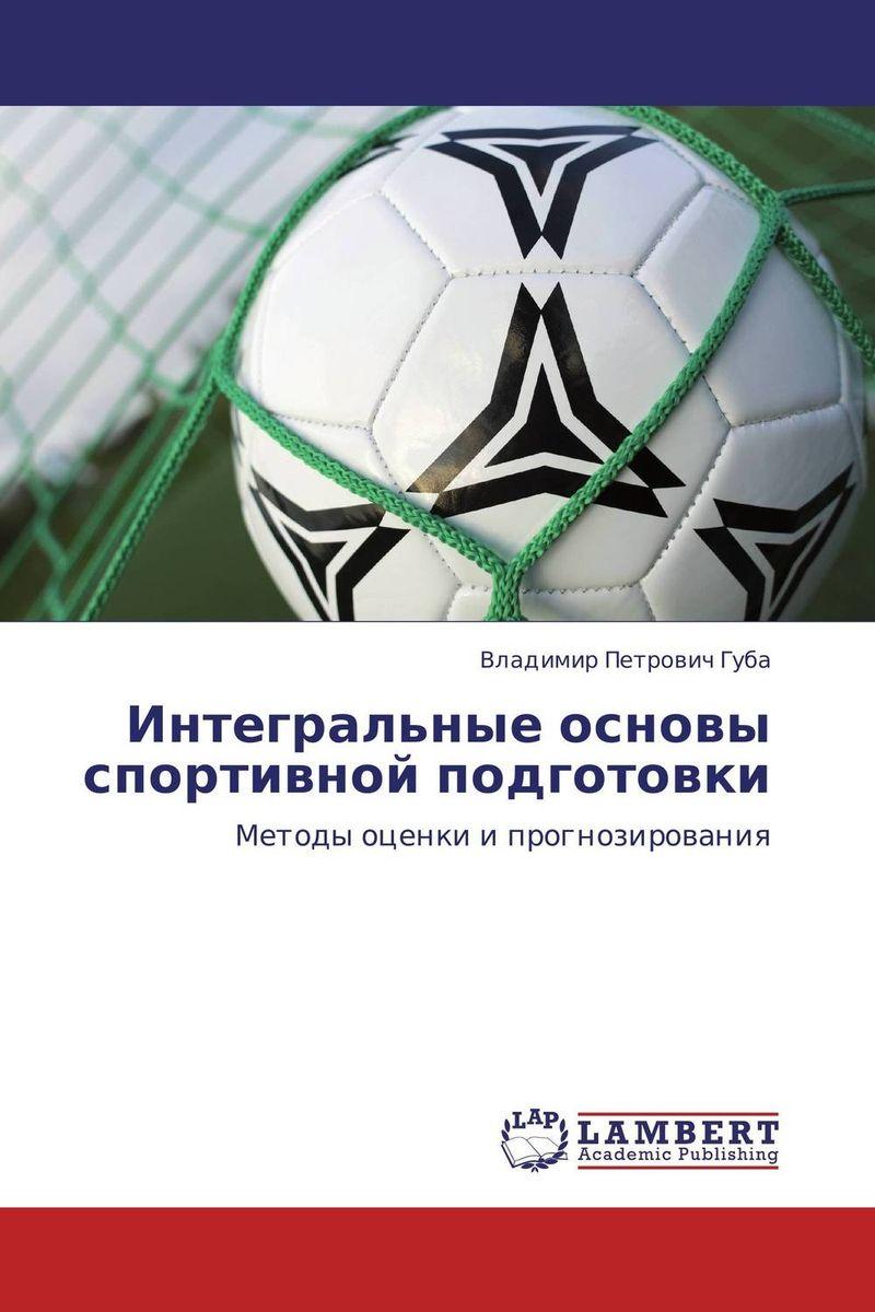Интегральные основы спортивной подготовки федеральный стандарт спортивной подготовки по виду спорта футбол
