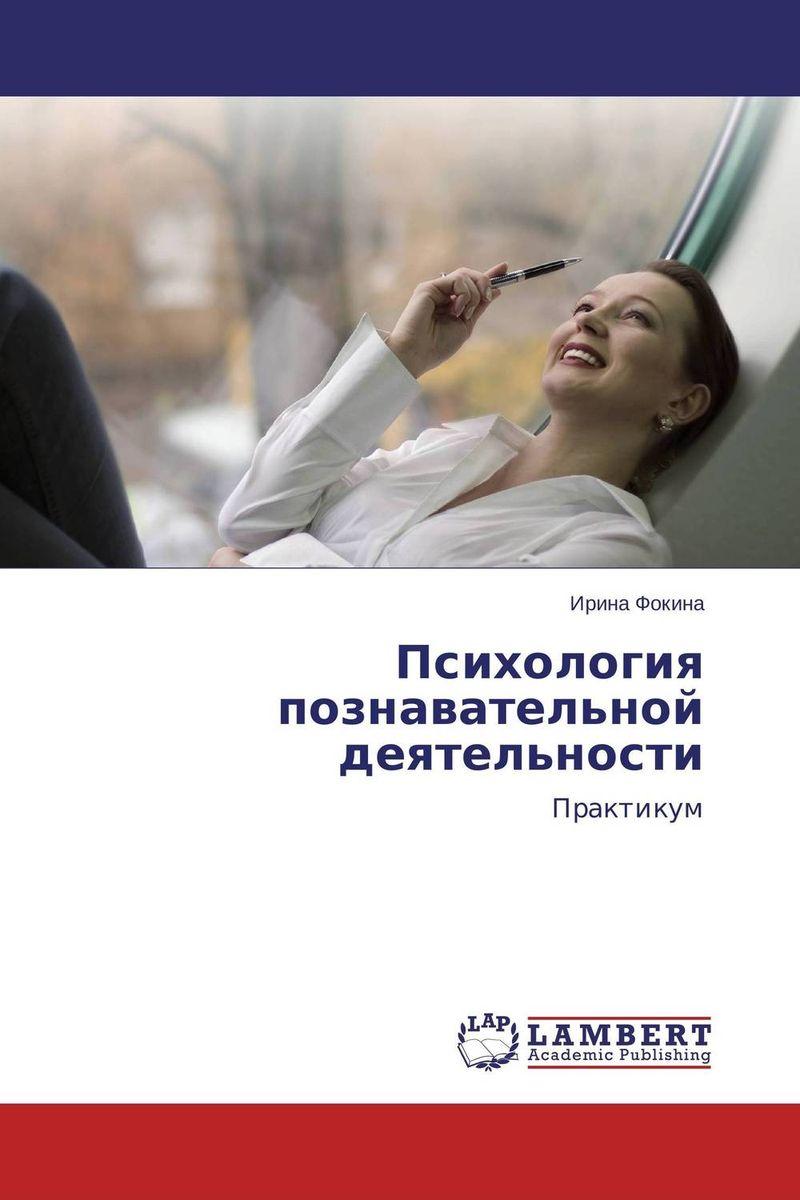 Психология познавательной деятельности каталог учебной литературы