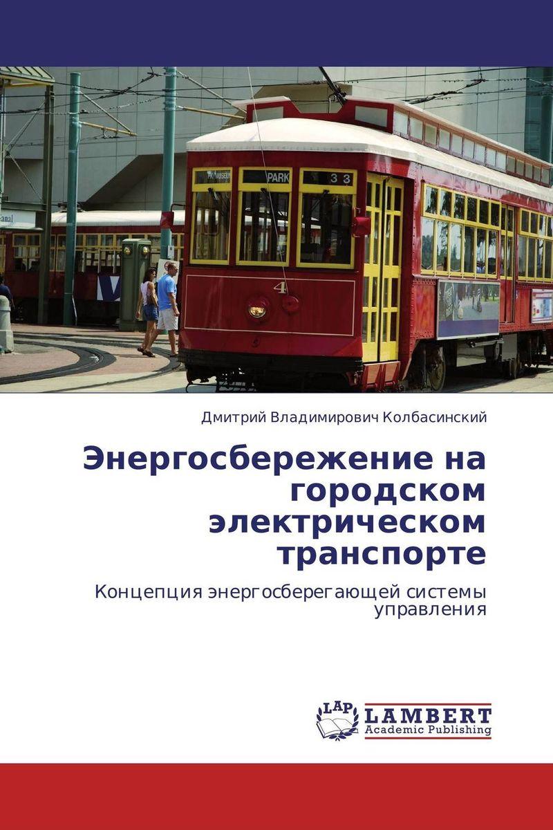 Энергосбережение на городском электрическом транспорте