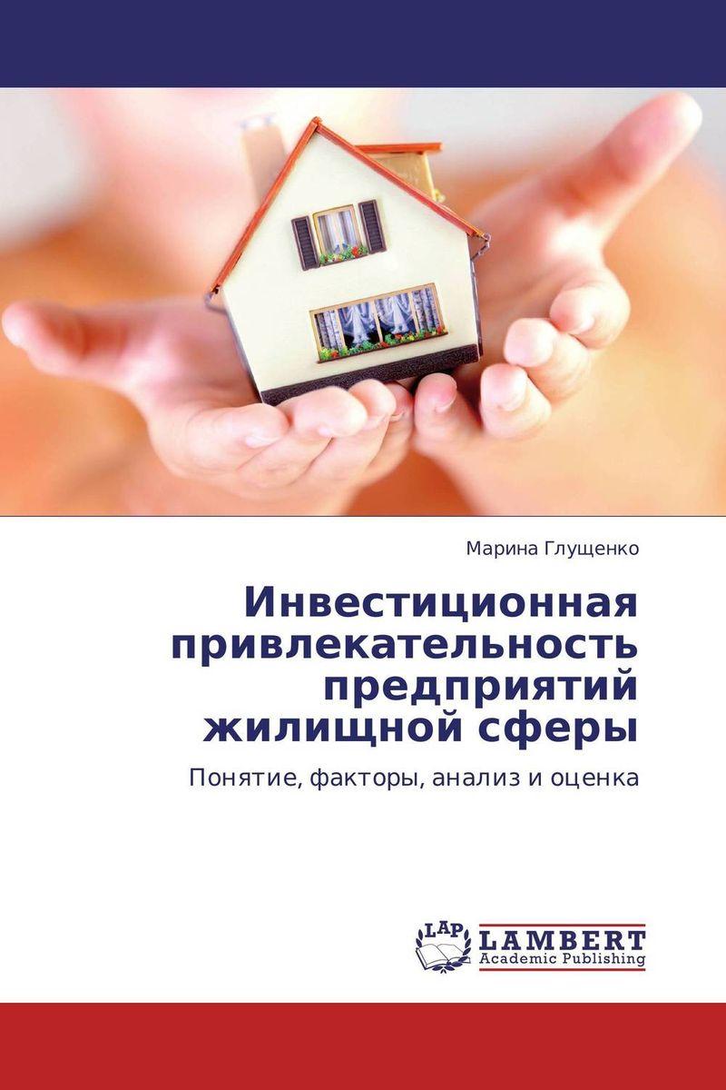 Инвестиционная привлекательность предприятий жилищной сферы