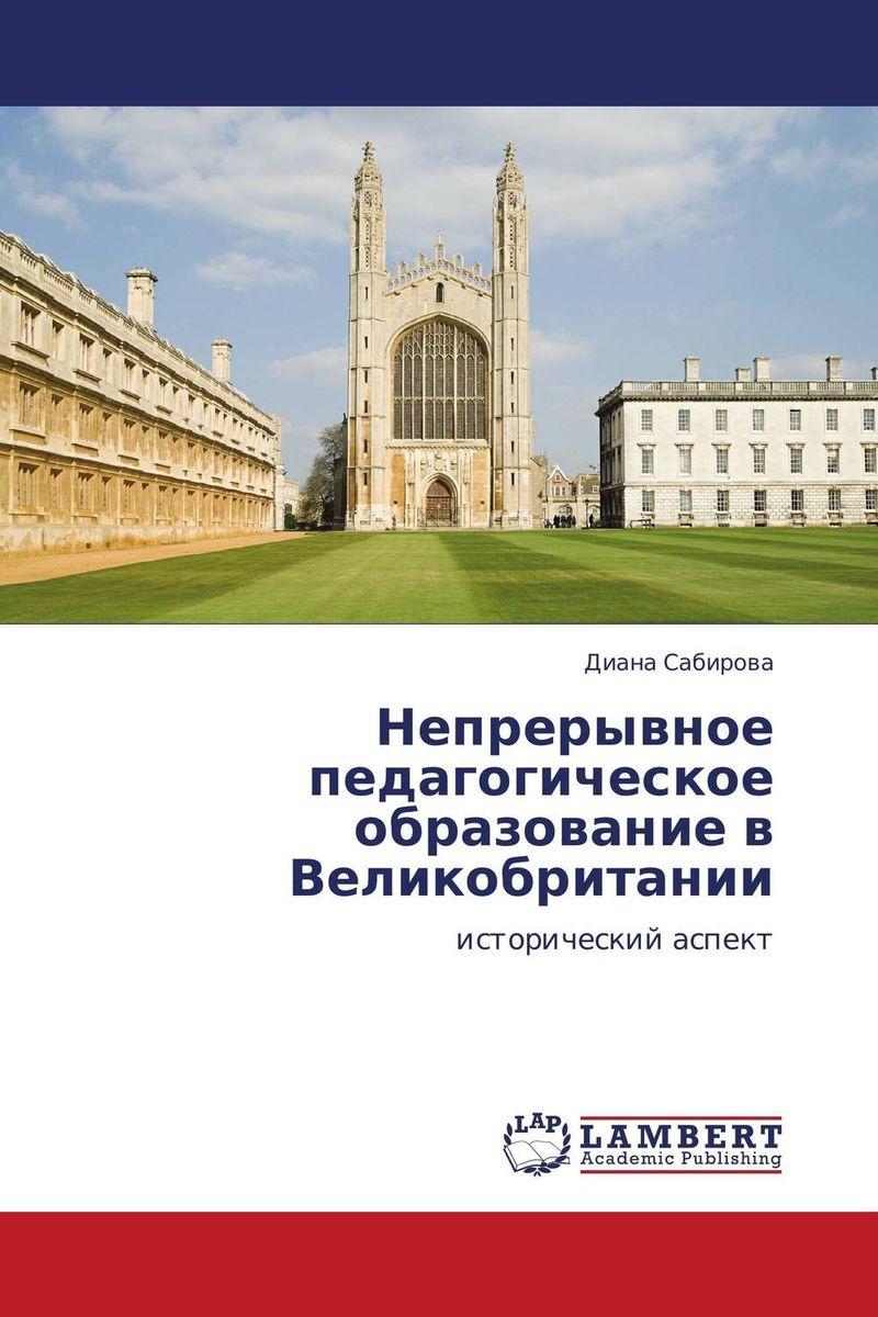 Непрерывное педагогическое образование в Великобритании дополнительное образование в контексте форсайта